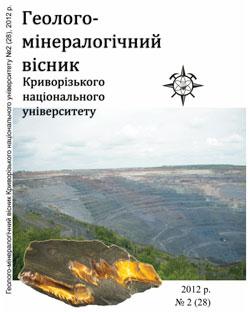 Геолого-мінералогічний вісник
